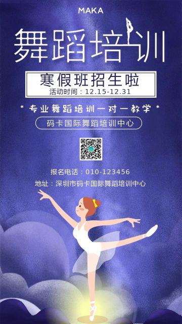 紫色卡通舞蹈培训班招生宣传手机海报