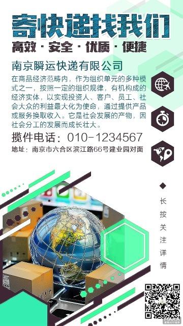 物流快递货运托运运输相关行业公司宣传手机推广优惠活动