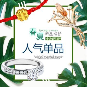 清新文艺珠宝首饰电商主图
