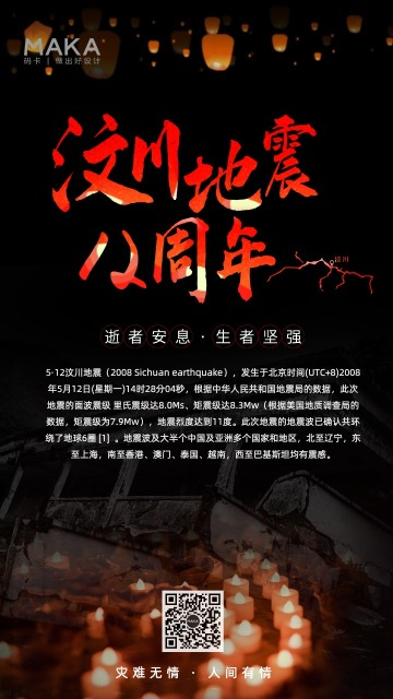 512汶川大地震十二周年纪念日心情日签宣传海报