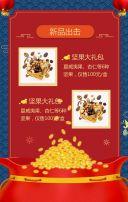 春节过年简约蓝红年货盛典