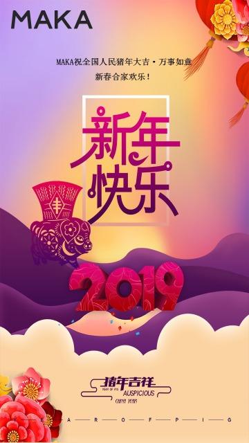 新年快乐、企业祝福语、贺卡、2019、企业祝福贺卡、猪年