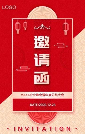 中国风红色会议活动邀请函企业年会邀请函H5