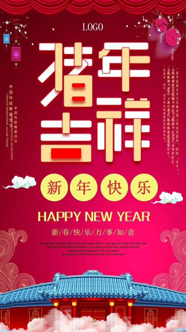 新年快乐、企业祝福贺卡、贺卡、春节、团聚、企业祝福语、节日祝福贺卡、猪年