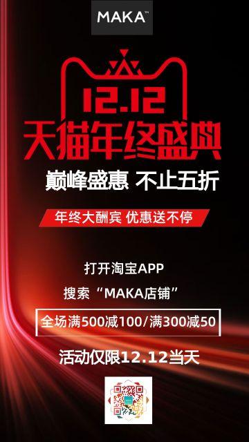 红黑色调2019互联网电商、微商、淘宝、双十一、双十二手机二维码海报促销