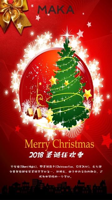 红色简约圣诞节节日祝福祝福贺卡手机海报