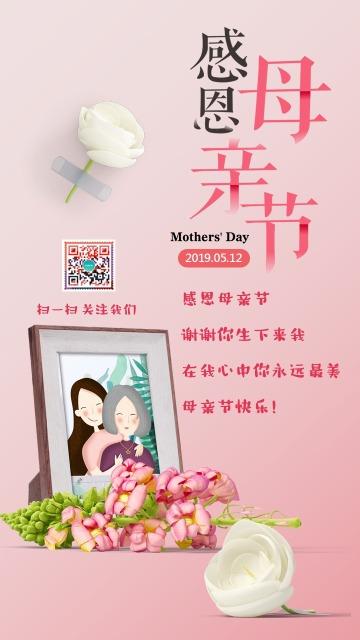 感恩母亲节唯美浪漫通用手机版宣传祝福日签贺卡
