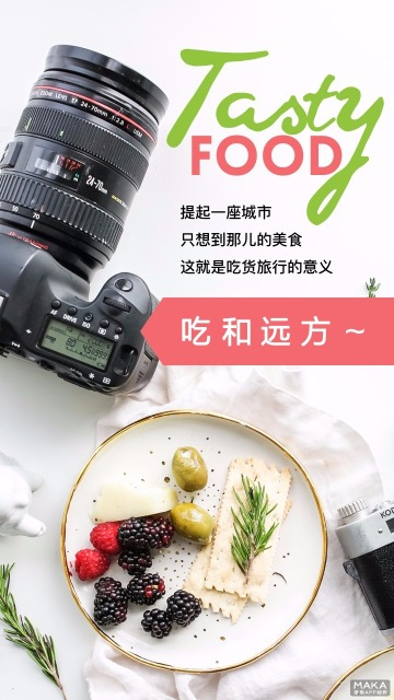 沙拉相机美食旅行吃货健康清新文艺