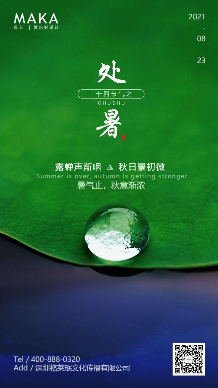 绿色简约大气自然荷叶水滴二十四节气之处暑日签海报