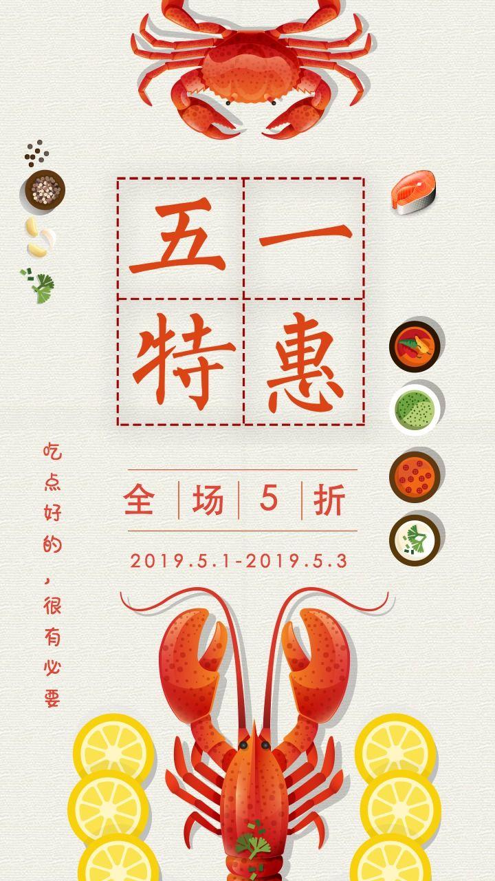 红色复古五一劳动节餐饮业特惠活动宣传海报