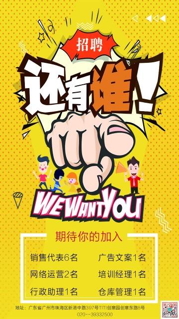 时尚简约卡通手绘文艺清新黄色招聘宣传推广海报