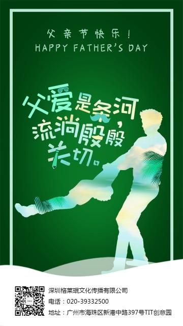 创意简约文艺父亲节节日祝福日签手机版贺卡海报