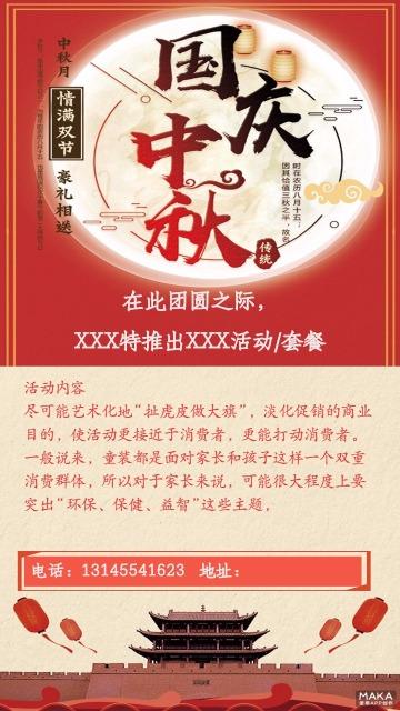 红色中国风中秋遇国庆活动宣传海报