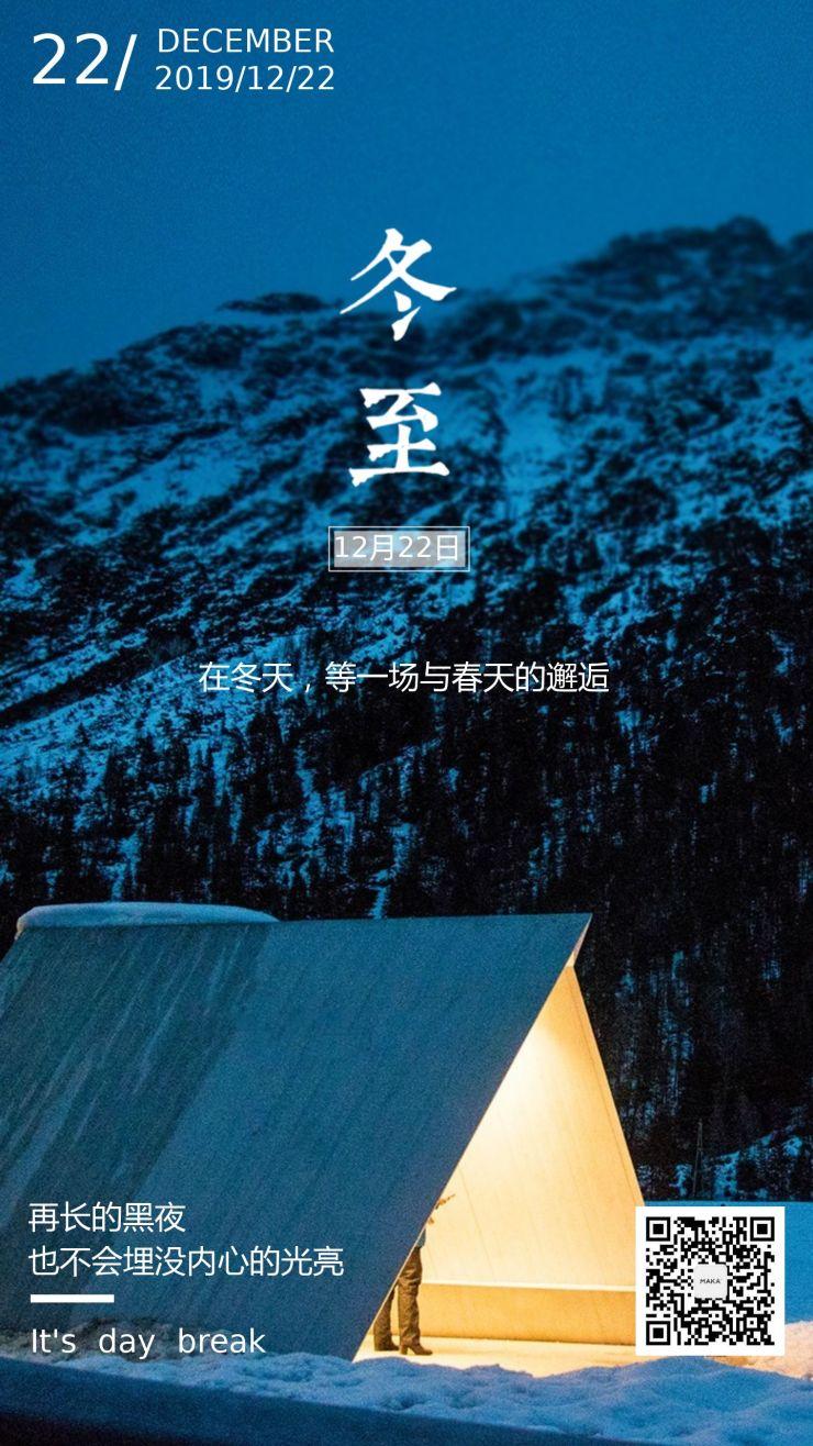 蓝色忧郁冬至节气摄影海报