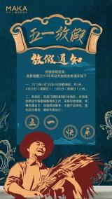 创意蓝金色民族风复古劳动人民五一国际劳动节放假通知宣传海报