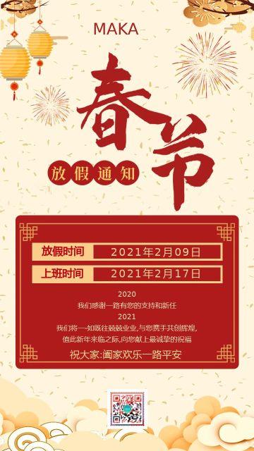 黄色简约中国风春节放假通知海报