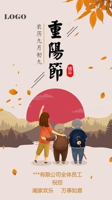 重阳节、重阳节企业祝福