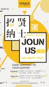 简约扁平孟菲斯几何黄色小清新商务企业互联网企业公司90后校园招聘宣传海报