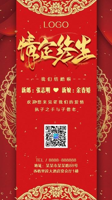 中国风婚礼邀请函结婚请柬手机海报