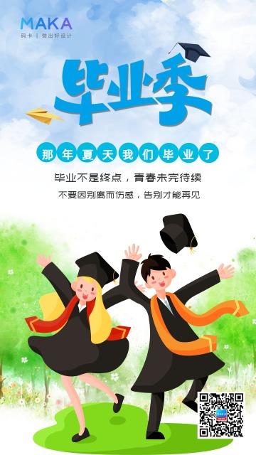 学生毕业海报,毕业祝福海报