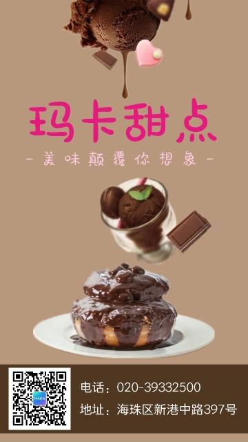 蛋糕面包点心甜品烘焙美食店铺简约大气活动宣传推广通用海报