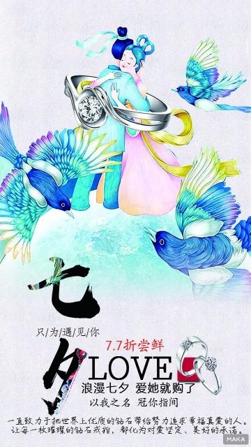 古风七夕戒指促销宣传海报