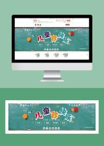 六一儿童节简约大气互联网各行业宣传促销打折特卖电商banner