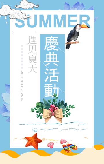 夏日夏天甜品糖水咖啡奶茶店促销优惠活动餐厅开业