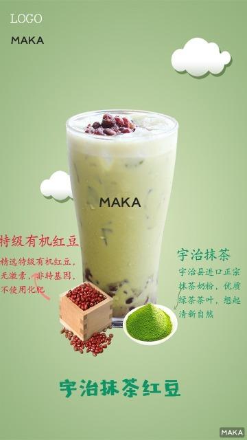 抹茶红豆奶茶宣传促销海报