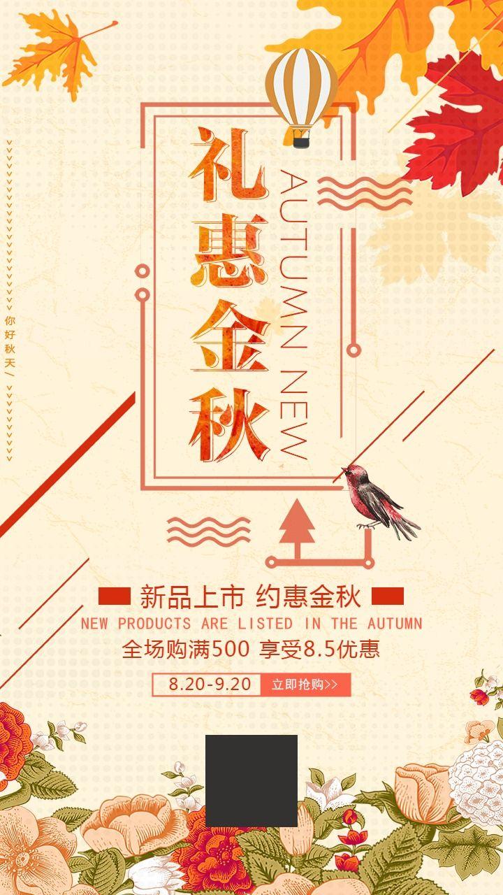 【秋季促销27】秋季活动宣传促销通用海报