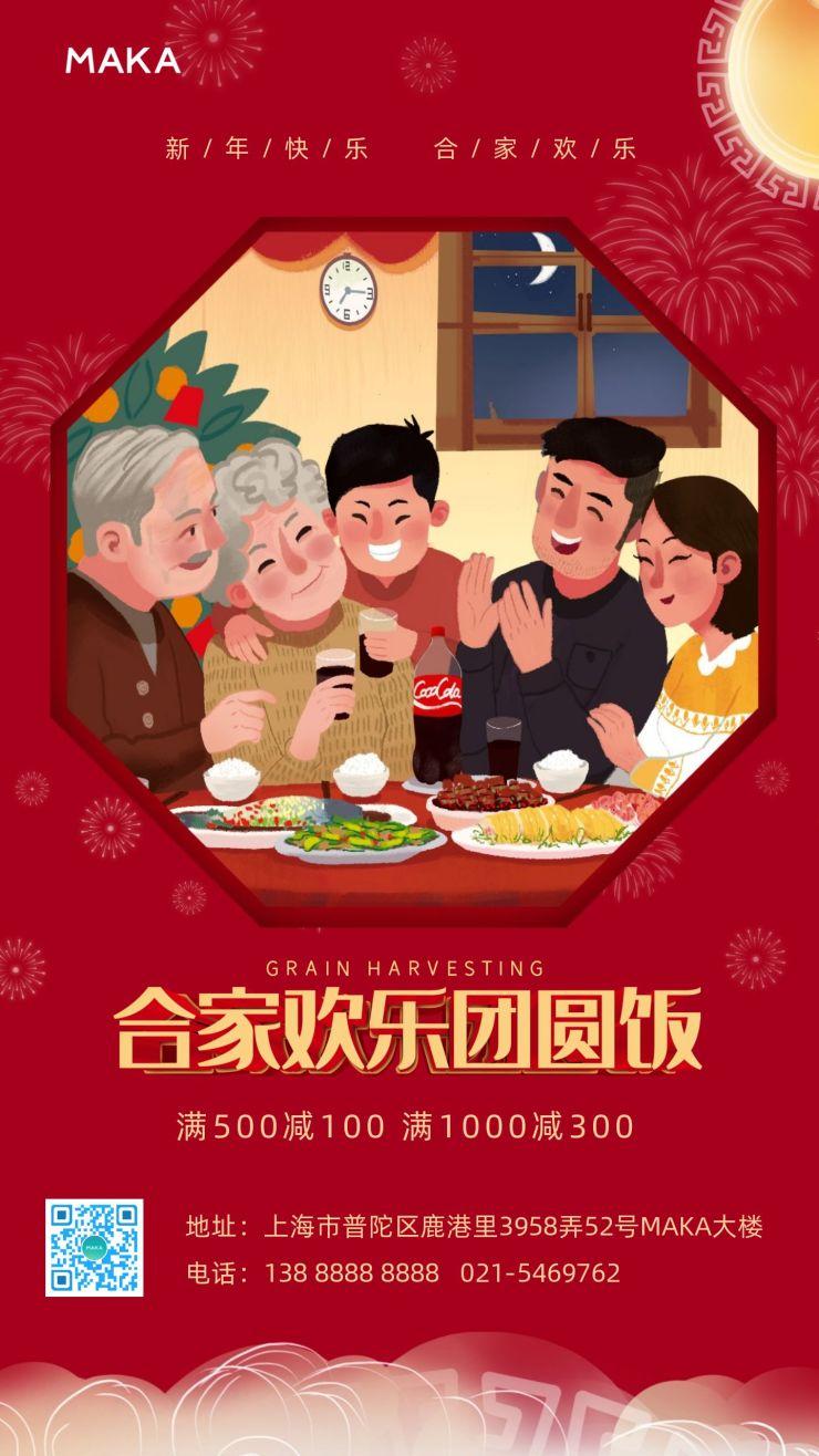 红色大气阖家欢乐团圆饭促销海报