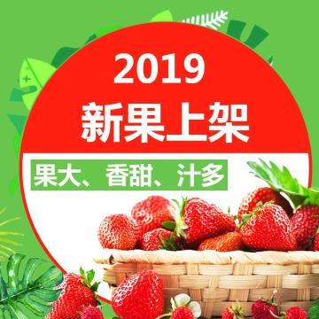 简约清新鲜果百货零售食品调味料促销电商商品主图