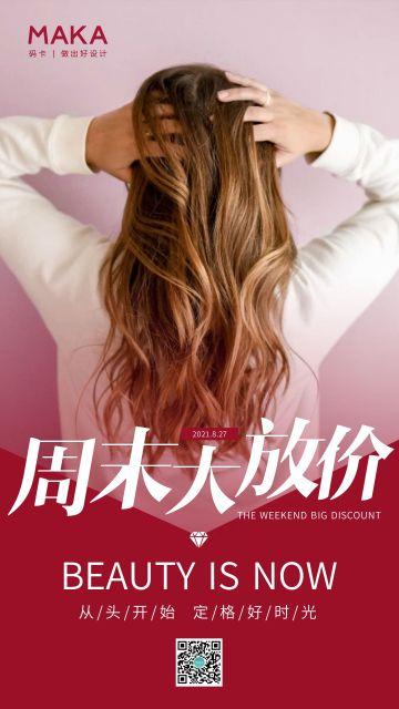 粉色简约美容美发手机海报模板