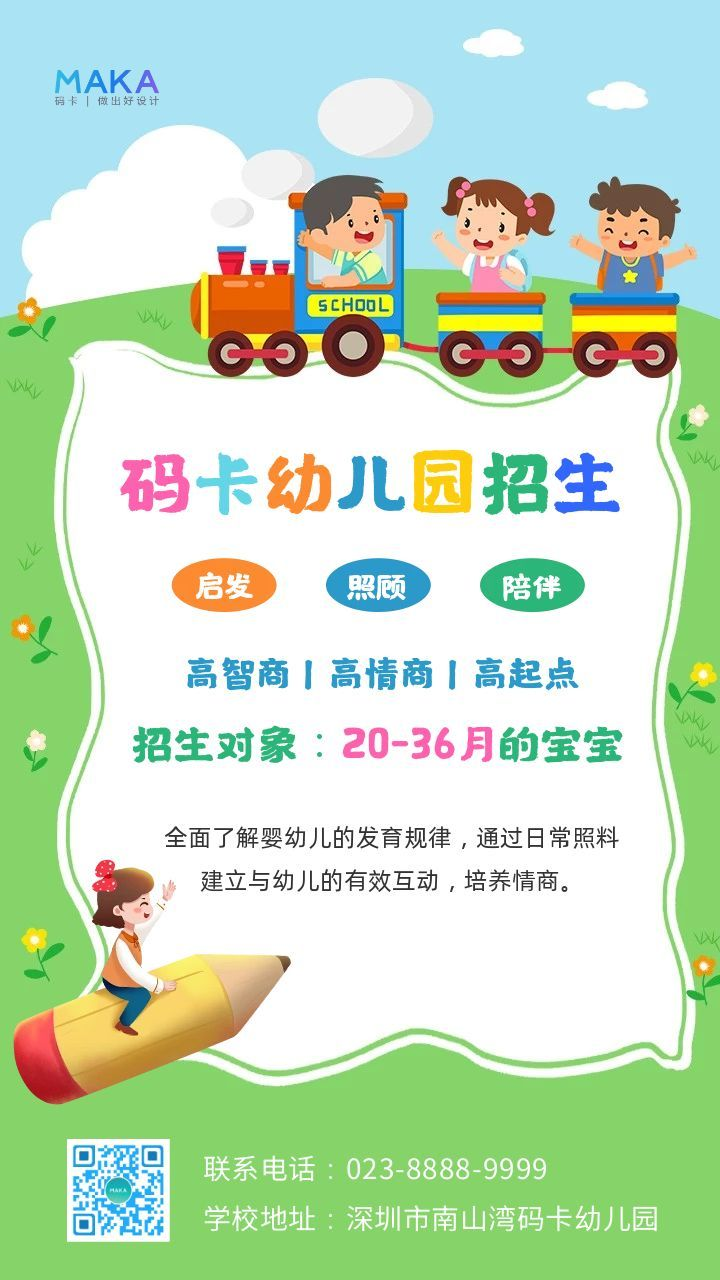 绿色卡通风格幼儿园招生海报