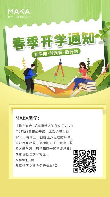 绿色卡通春季开学季之开学开课通知宣传海报