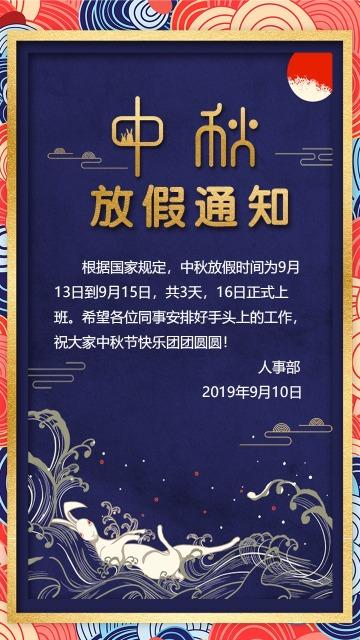 中秋节日式中国风放假通知海报