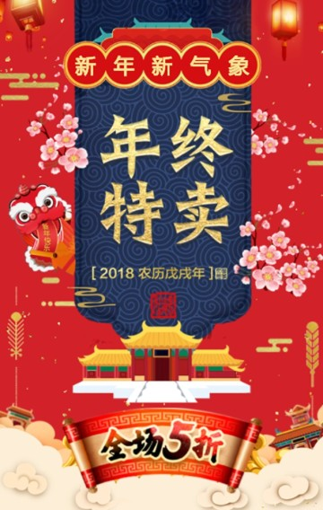 红色喜庆年终特卖 商城促销 营销售卖