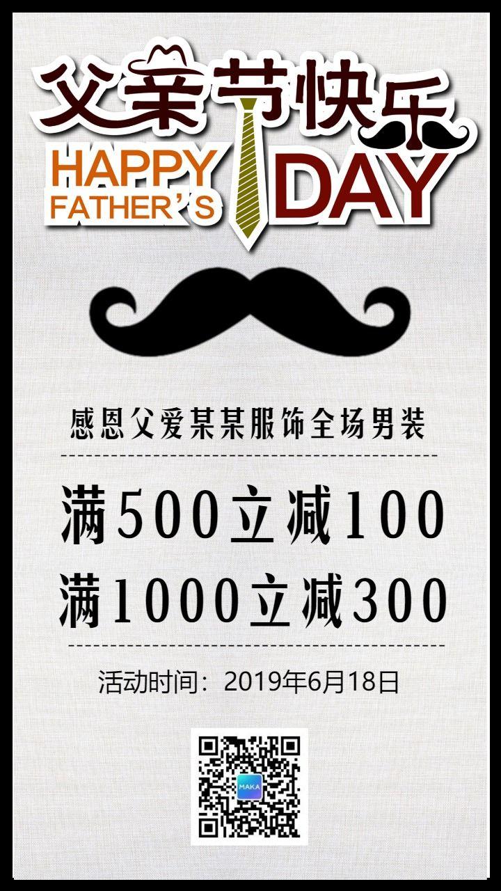 父亲节简约风格活动宣传海报模板