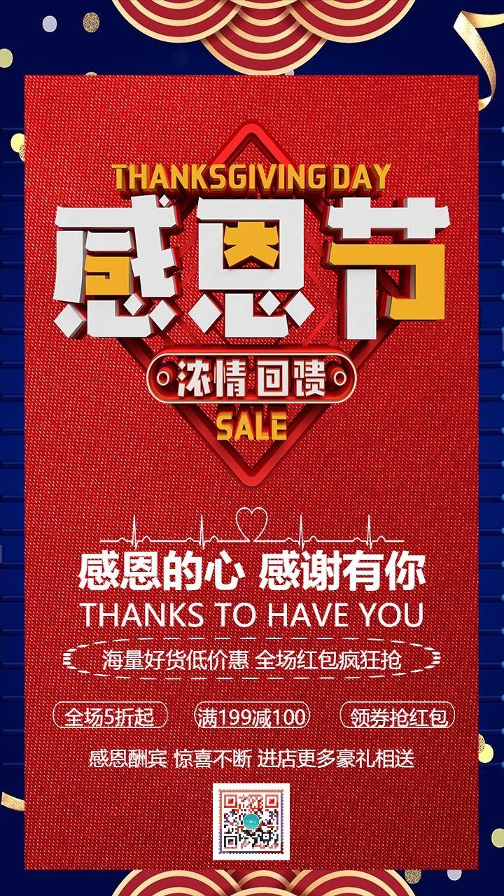 复古国风店铺感恩节促销活动宣传