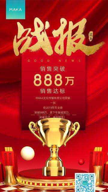1911红色喜庆典雅销售战报双十一双十二产品业绩海报