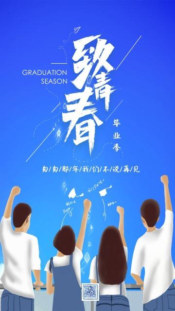 青春毕业季毕业简约大气风格毕业纪念活动等宣传海报