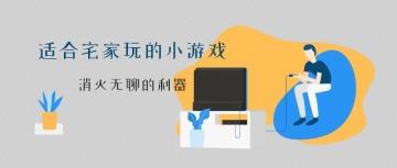 游戏推荐分享话题互动蓝色文艺小清新卡通人物微信公众号封面大图通用