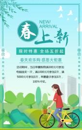 春上新限时特惠春季新品绿色清新促销宣传H5模板