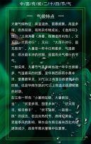 绿色清新大暑节日宣传翻页H5