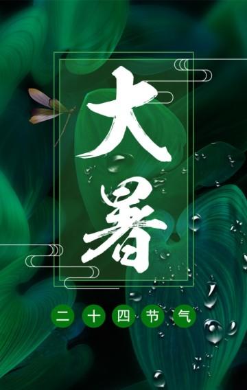绿色清新大暑习俗宣传H5