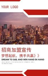 红色商务企业宣传手机海报