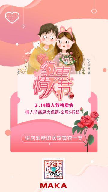 214约惠情人节浪漫节日促销海报