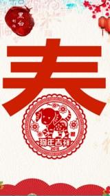 新年贺卡 春节贺卡 中国风贺卡 中国年戊戌狗年 喜庆贺卡 拜年祝福 瑞狗迎春