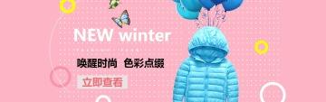 清新时尚女装服饰电商banner