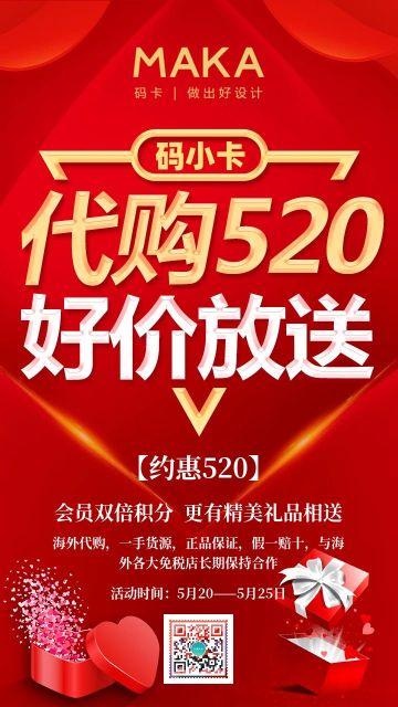 红色简约风520代购好价放送海报